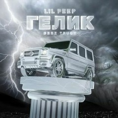 Lil Peep - Benz Truck (8D AUDIO/EDIT)