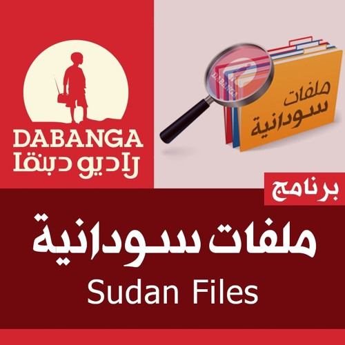 ملفات سودانية | 22-8-2018
