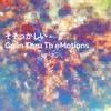 そそっかしい - Go in Thru Th eMotions