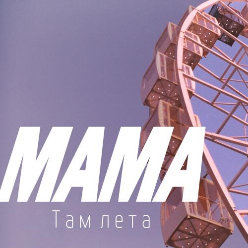 Мама -Там літо