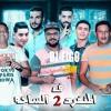 Download مهرجان اديك قذيفه حمو بيكا Mp3
