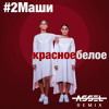 #2Маши - Красное Белое (Assel Remix)