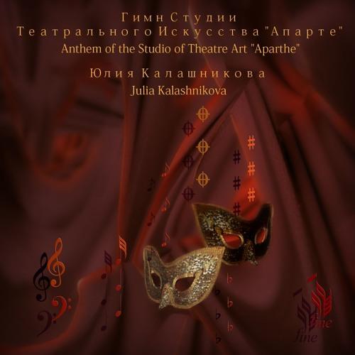 """Гимн Студии Театрального Искусства """"Апарте"""" / Anthem of the Studio of Theatre Art """"Aparthe"""