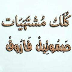 (كلك مشتهيات ياحبيبي) للمرنم صموئيل فاروق