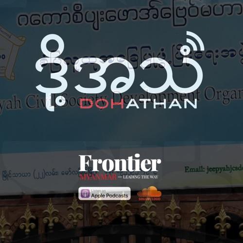 Episode 43: A refuge for women (Burmese version)