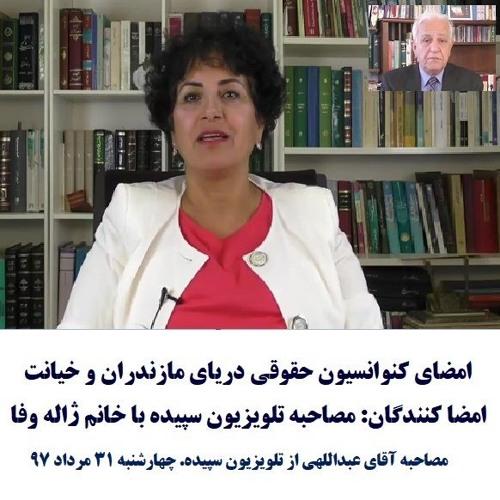 Jaleh Wafa 97-05-31=امضای کنوانسیون حقوقی دریای مازندران و خیانت امضا کنندگان: مصاحبه با ژاله وفا