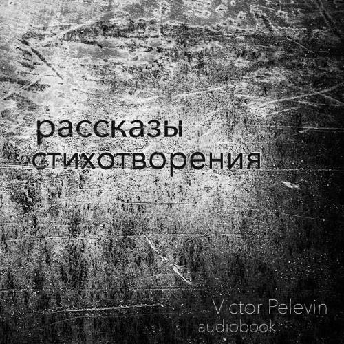 -Рассказы, стихотворения- by Victor Pelevin