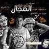 Download مهرجان | مشرحه المجال 2019 | توزيع الجوكر نمبر وان | غناء جاويش & ويكا | كلمات هيما المصرى Mp3