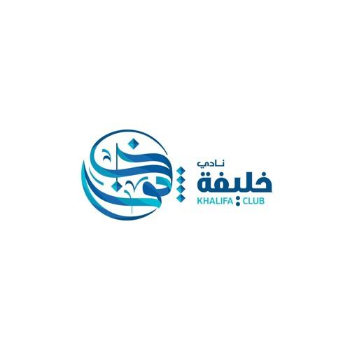 من بينهم امضي أنا عبدالله الجارالله