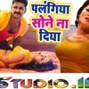 Palangiya Ye Piya Sone Na Diya_(Pawan Singh) (Bhojpuri Official Club)-DjAman Gorakhpur