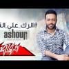 El Rak Ala el Neya - Tamer Ashour::الرك عالنيه تامرعاشور