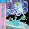Maki Kimura - Fly Me To The Moon! (1984)
