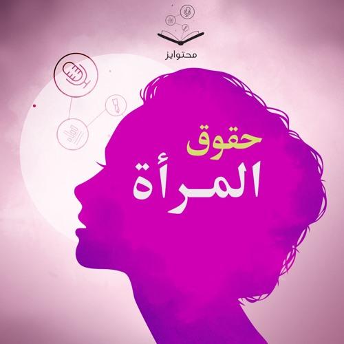 قصة امرأة 2