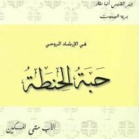 كتاب حبه الحنطه