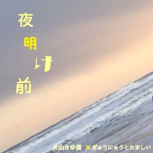 夜明け前(片山さゆ里×ぎゅうにゅうとたましい)