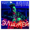Элджей х Sorta - Aqua (DJ Prezzplay Remix)