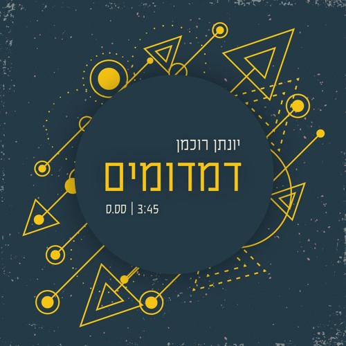 Dimdumim (Instrumental Mix)