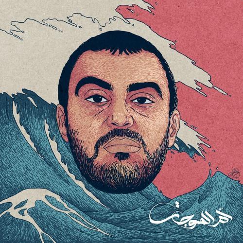 Om Al Mawjat - أم الموجات