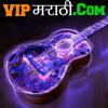 Ala Baburao - Official Remix (NS)(VIP MARATHI.COM)
