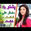 Taa Ta Salam Wahe | Pashto New Song Tapay 2018 | Master Ali Haider New Best Tappay | Shaista Tapey ✔