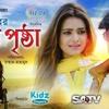 A Kemon Valobasha Tmr (Choto Golper Sesh Pristha) Song 2018