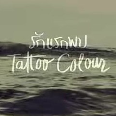 Tattoo Colour - รักแรกพบ (Cover by LOWRN3)