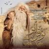 Download ترنيمة مسافر ورايح - ابونا موسي رشدي - فيلم ابو نوفر السائح 2018    HD Mp3
