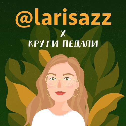 #08 Larisazz: экология и осознанность в интернете + КОНКУРС от подкаста Крути Педали