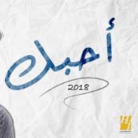 حسين الجسمي احبك - Hussein Al Jassmi A7bek Artwork