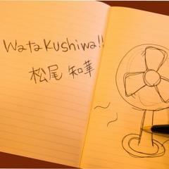 watakushiwa!! / ねえ聞いて