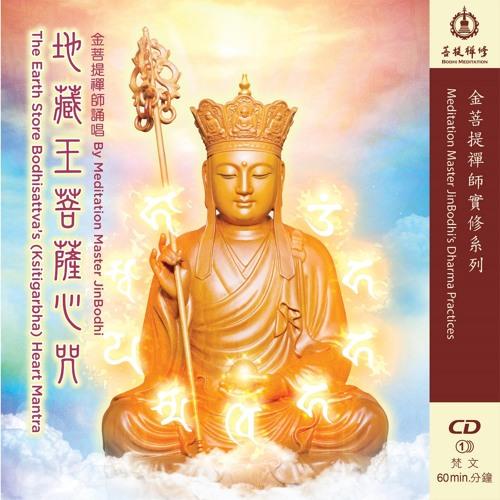 地藏王菩薩心咒 The Earth Store Bodhisattva's (Ksitigarbha) Heart Mantra