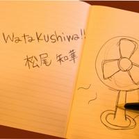 watakushiwa!!