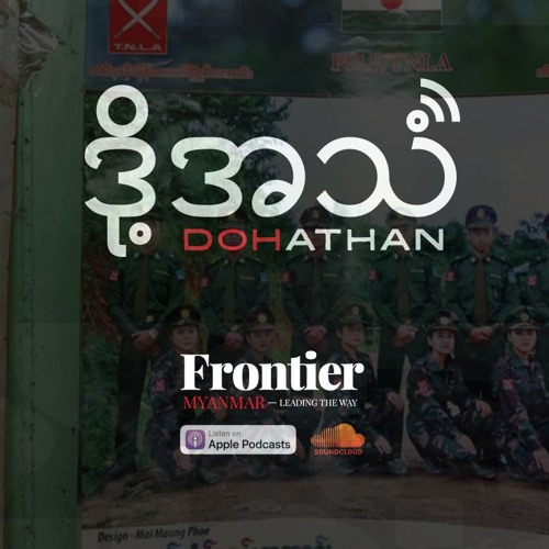 Episode 44 : Conflict, conscription and a cover-up (Burmese version)