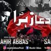 Muharram 1440 | Dua e Zehra (sa) | New Noha | Audio