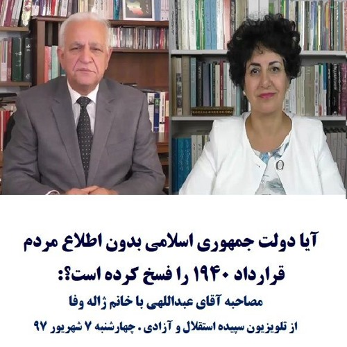 Jaleh Wafa 97-06-07=آیا جمهوری اسلامی بدون اطلاع مردم قرارداد ۱۹۴۰ را فسخ کرد؟ مصاحبه با ژاله وفا