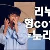 Download 리누-형(노라조) Mp3