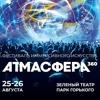 Atma360° Advanced Dreams 25 august 2018 @ Gorky Park, Moscow