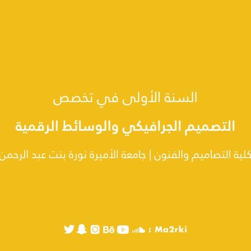السنة الأولى لتخصص التصميم الجرافيكي والوسائط الرقمية By مريم