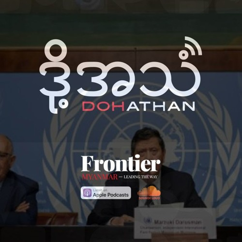 Special Episode: Doh Athan speaks with the United Nations Fact-Finding Mission on Myanmar
