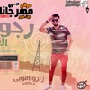 Download مهرجان رجوع القوة - احمد فيلو و زيزو النوبى الدخلاوية 2019 Mp3