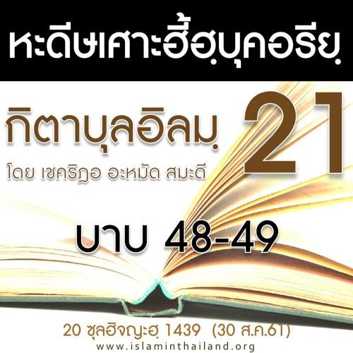 กิตาบุลอิลมฺ 21 (บาบ 48-49)ฮิกมะฮฺในการชั่งสิ่งที่เหมาะหรือไม่เหมาะที่จะทำ