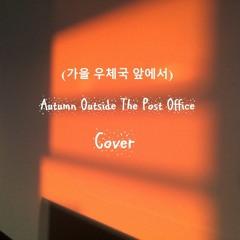 [Cover] BTS 방탄소년단 Jin 진 - 가을 우체국 앞에서 Autumn Outside the Post Office