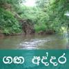 ගඟ අද්දර ප්රේත් බැල්ම - Gaga Addara Pretha Belma Sinhala Ghost Story
