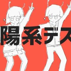 【ZEN】太陽系デスコ (Taiyoukei Disco) 歌ってみた【negi】