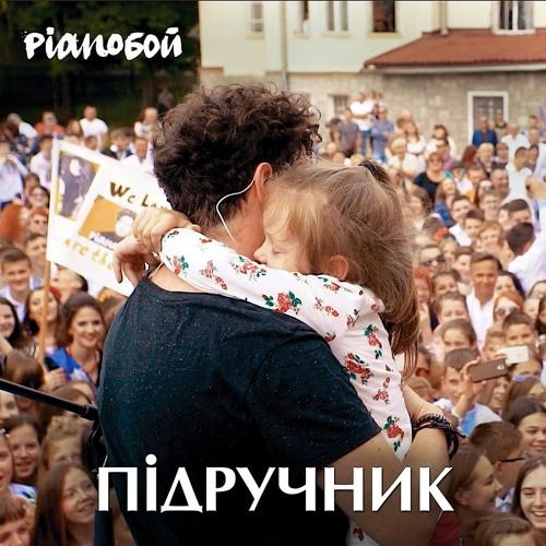 Радіопрем'єра | Pianoбой — Підручник