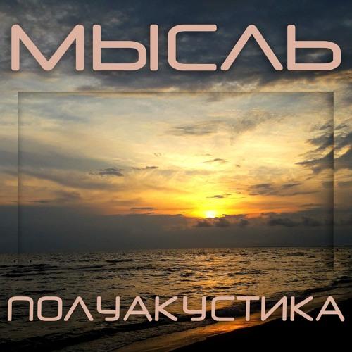 """МЫСЛЬ - Весна (""""Полуакустика"""", 2018)"""