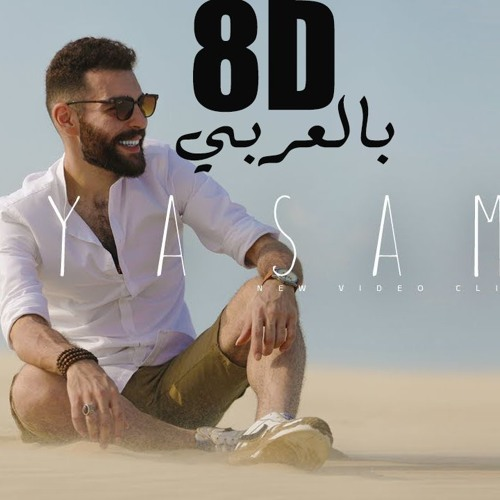 Adham Seliman - Ya Samra | 8D Audio ||   يا سمرا بتقنية اشترك بالقناة وتابعنا بحسابنا بالانستجرام