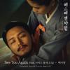 백지영 (Baek Ji Young) - See You Again (Feat. 리처드 용재 오닐) [Mr. Sunshine - 미스터 션샤인 OST Part 11]