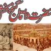 Data Saab De Dware - Nusrat Fateh Ali Khan
