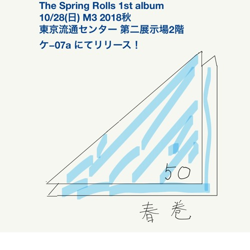 The Spring Rolls 1st Album クロスフェード1
